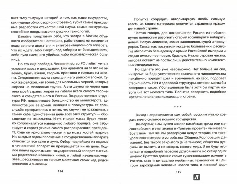 Иллюстрация 1 из 8 для Мобилизационная экономика. Может ли Россия обойтись без Запада? - Максим Калашников | Лабиринт - книги. Источник: Лабиринт