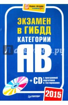 Экзамен в ГИБДД 2015. Категории А и B (+CD)