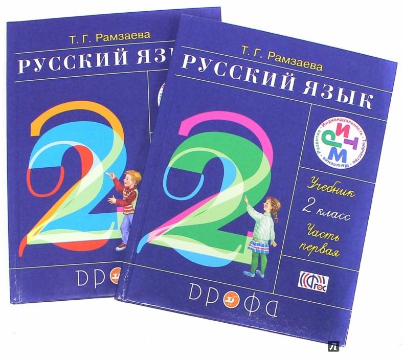 Иллюстрация 1 из 8 для Русский язык. 2 класс. Учебник в 2-х частях. РИТМ. ФГОС - Тамара Рамзаева | Лабиринт - книги. Источник: Лабиринт