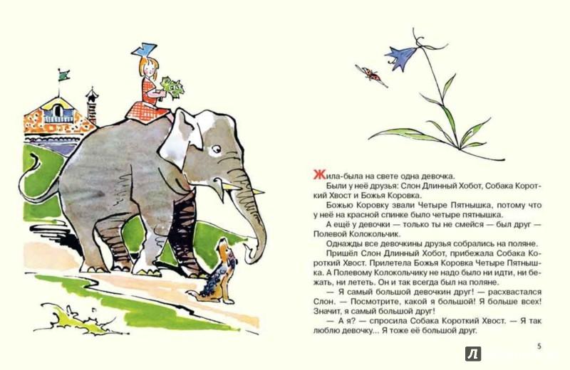 Иллюстрация 1 из 54 для Самый большой друг - Софья Прокофьева | Лабиринт - книги. Источник: Лабиринт