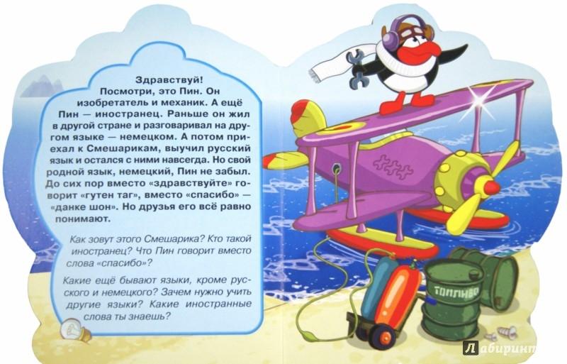 Иллюстрация 1 из 10 для Смешарики. Пин | Лабиринт - книги. Источник: Лабиринт