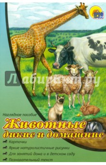 Наглядное пособие А4. Животные дикие и домашние