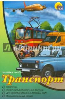 Наглядное пособие А4. Транспорт