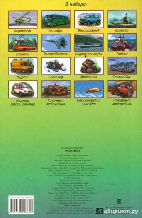 Иллюстрация 1 из 5 для Наглядное пособие А4. Транспорт | Лабиринт - книги. Источник: Лабиринт