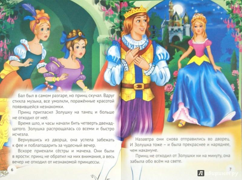 Иллюстрация 1 из 13 для Три любимых сказки. Золушка | Лабиринт - книги. Источник: Лабиринт