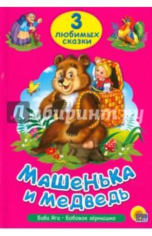 Три любимых сказки. Машенька и медведь