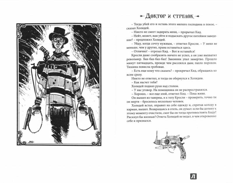 Иллюстрация 1 из 8 для Доктор и стрелок - Майк Резник | Лабиринт - книги. Источник: Лабиринт