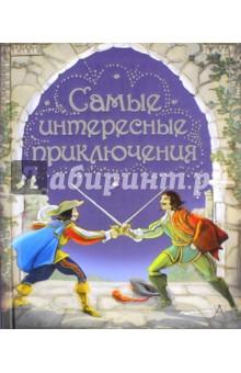 Самые интересные приключенияПриключения. Детективы<br>Перед вами - самые захватывающие приключенческие истории, самые знаменитые классические произведения об отваге, благородстве и рыцарстве. В книгу вошли всемирно известные остросюжетные романы - Граф Монте-Кристо, Узник замка Зенды, Дон Кихот, Три мушкетера и 39 ступенек, увлекательно пересказанные для детей.<br>В пересказе с английского Л. Сидоровой.<br>Для среднего школьного возраста.<br>