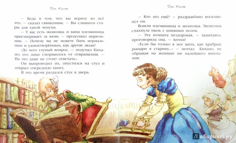 Иллюстрация 1 из 27 для Самые интересные приключения | Лабиринт - книги. Источник: Лабиринт