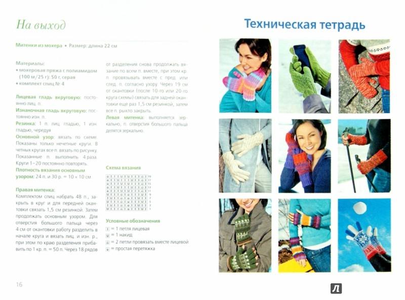 Иллюстрация 1 из 21 для Простейший способ связать перчатки и варежки | Лабиринт - книги. Источник: Лабиринт