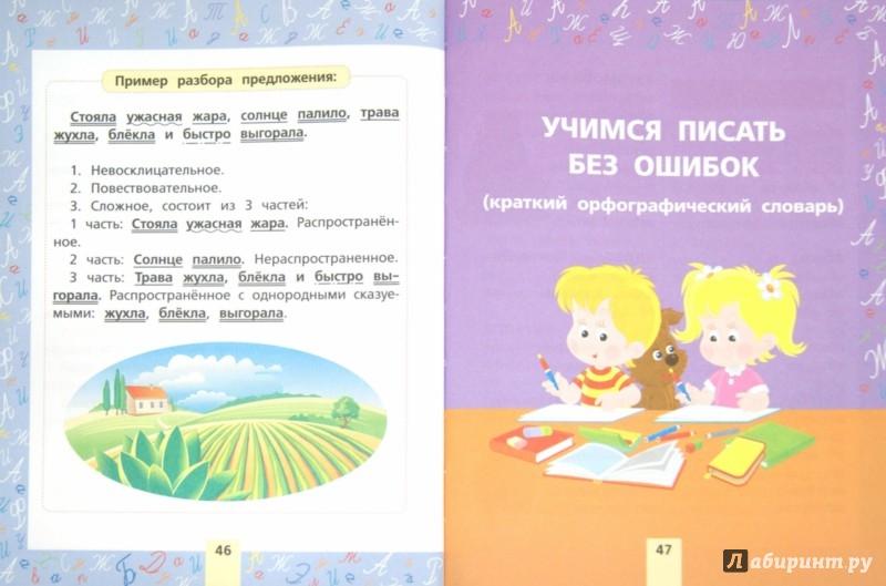 Иллюстрация 1 из 12 для Русский язык для начальной школы - Сергей Матвеев | Лабиринт - книги. Источник: Лабиринт