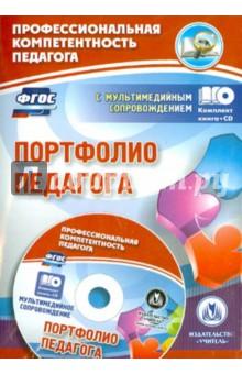 Портфолио педагога. ФГОС (+CD)