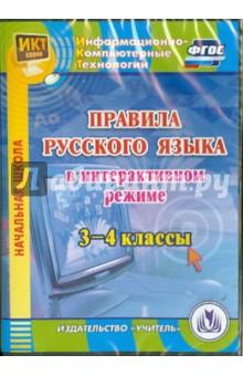 Правила русского языка в интерактивном режиме. 3-4 классы. ФГОС (CD)