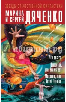 Обложка книги Vita nostra. Цифровой, или Brevis est. Мигрант, или Brevi finietur
