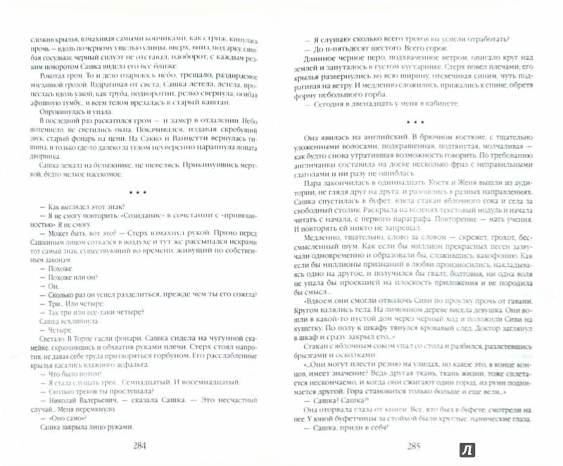 Иллюстрация 1 из 23 для Vita nostra. Цифровой, или Brevis est. Мигрант, или Brevi finietur - Дяченко Марина и Сергей   Лабиринт - книги. Источник: Лабиринт