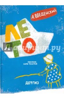 ЛетоПовести и рассказы о детях<br>Рассказы и повесть для детей.<br>Для младшего школьного возраста.<br>