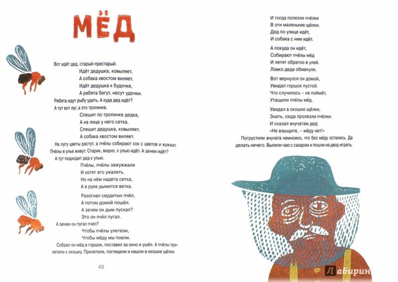 Иллюстрация 1 из 30 для Лето - Александр Введенский | Лабиринт - книги. Источник: Лабиринт