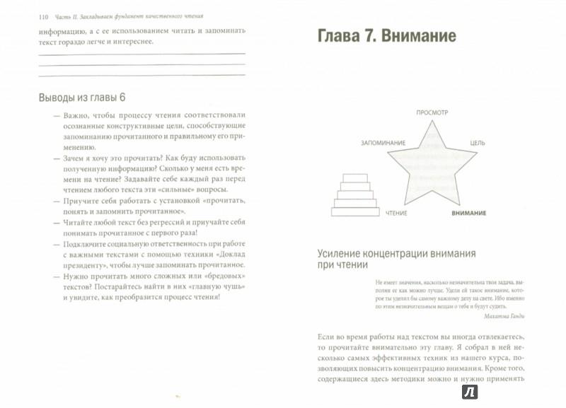 Иллюстрация 1 из 14 для Скорочтение на практике. Как читать быстро и хорошо запоминать прочитанное - Павел Палагин   Лабиринт - книги. Источник: Лабиринт