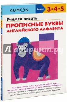 KUMON. Учимся писать прописные буквы английского алфавита Манн, Иванов и Фербер