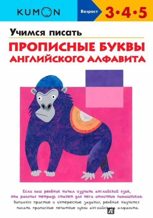 Иллюстрация 1 из 18 для KUMON. Учимся писать прописные буквы английского алфавита - Тору Кумон   Лабиринт - книги. Источник: Лабиринт