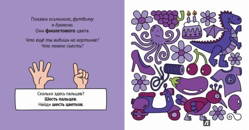 Иллюстрация 1 из 14 для Учим цвета и счет | Лабиринт - книги. Источник: Лабиринт