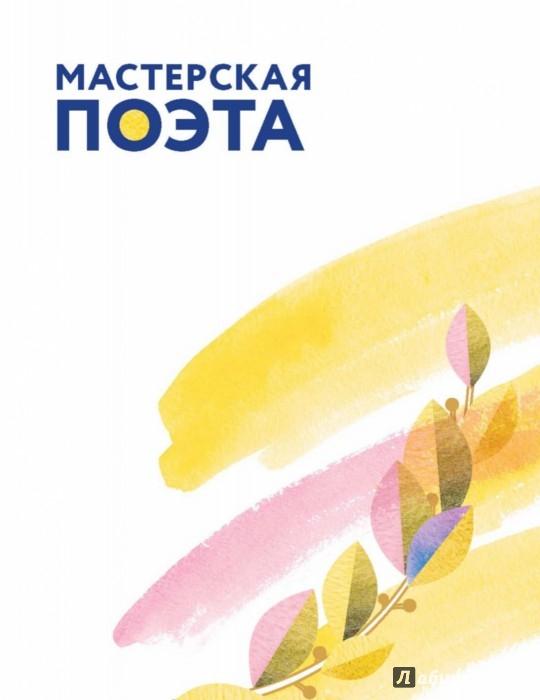 Иллюстрация 1 из 61 для Книга моих стихов. Самоучитель юного поэта - Маша Лукашкина   Лабиринт - книги. Источник: Лабиринт