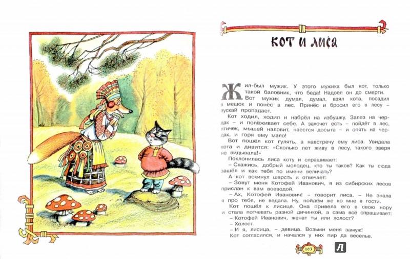 Иллюстрация 1 из 35 для Пастушья дудочка. Русские народные сказки | Лабиринт - книги. Источник: Лабиринт