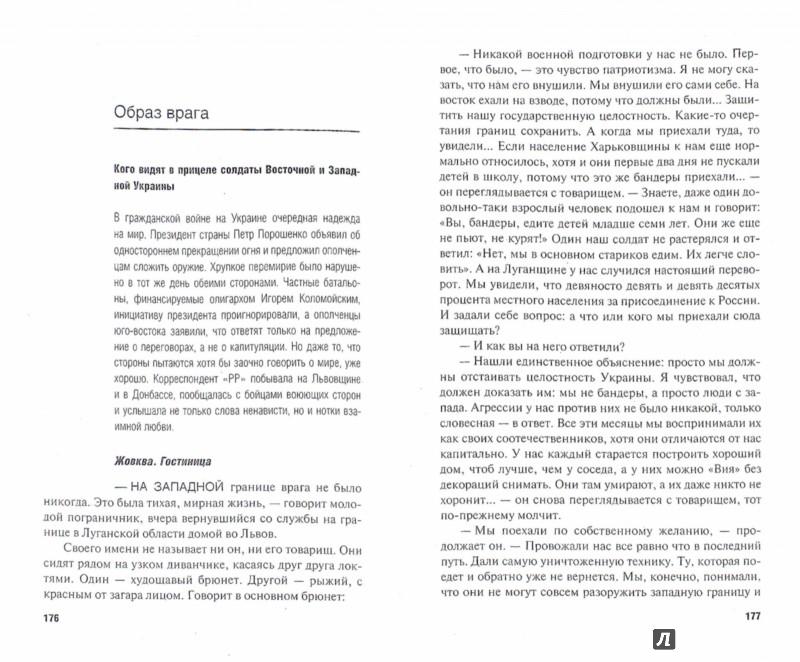 Иллюстрация 1 из 15 для Уроки украинского. От Майдана до Востока - Марина Ахмедова   Лабиринт - книги. Источник: Лабиринт