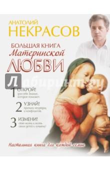 Большая книга материнской любви
