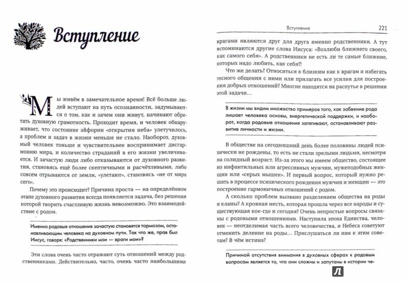 Иллюстрация 1 из 8 для Большая книга материнской любви - Анатолий Некрасов | Лабиринт - книги. Источник: Лабиринт
