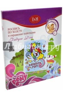 """Роспись по холсту и украшение пайетками """"My Little Pony. Радуга Дэш"""" (54118) D&M"""
