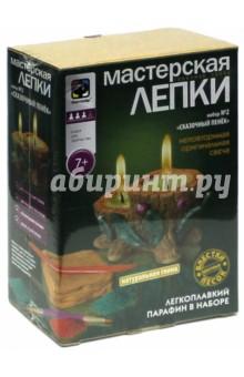 Глиняная свеча Сказочный пенек (217022)