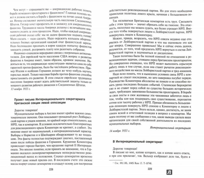 Иллюстрация 1 из 12 для Троцкий против Сталина. Эмигрантский архив 1929-32 - Юрий Фельштинский   Лабиринт - книги. Источник: Лабиринт