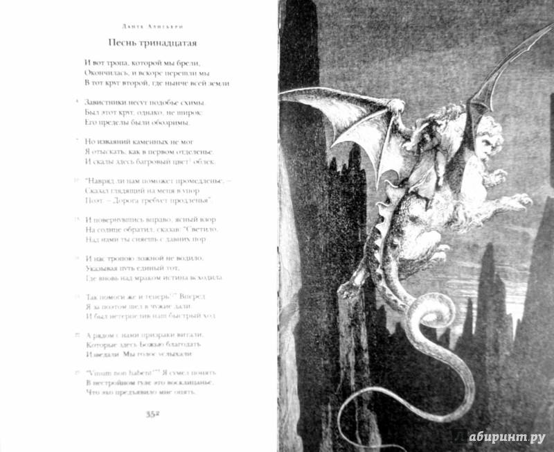 Иллюстрация 1 из 34 для Божественная комедия - Данте Алигьери | Лабиринт - книги. Источник: Лабиринт