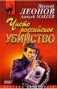 Леонов Николай Иванович. Чисто российское убийство