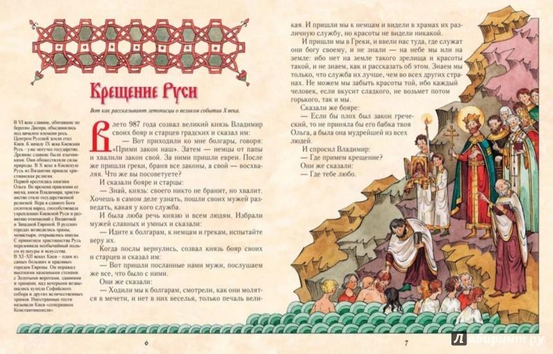 Иллюстрация 1 из 20 для Русь - страна городов - Лариса Александрова   Лабиринт - книги. Источник: Лабиринт