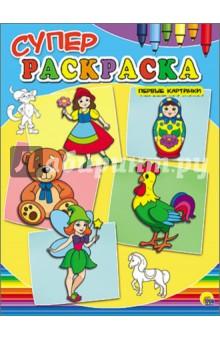 Суперраскраски А4. Первые картинкиРаскраски с играми и заданиями<br>Представляем вашему вниманию раскраску Первые картинки.<br>Для детей от 3-х лет.<br>