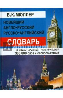 Новейший англо-русский, русско-английский словарь с двусторонней транскрипцией 300000 слов