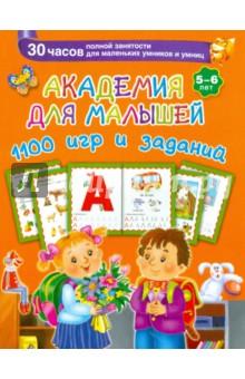 Дмитриева Валентина Геннадьевна Академия для малышей. 1100 игр и заданий. 5-6 лет