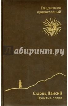 """Ежедневник недатированный. Православный. """"Старец Паисий. Простые слова"""". А5"""