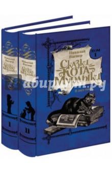 Вагнер Николай Петрович Сказки кота-Мурлыки. В 2-х томах