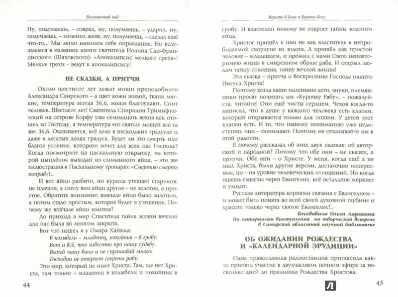 Иллюстрация 1 из 33 для Взломанный код - Василий Ирзабеков | Лабиринт - книги. Источник: Лабиринт