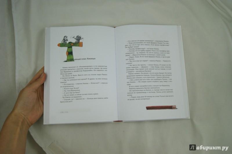 Иллюстрация 1 из 42 для Носкоеды - Павел Шрут | Лабиринт - книги. Источник: Лабиринт