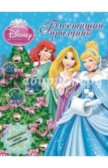 Принцессы. Блестящий праздник. Развивающая книжка с наклейками