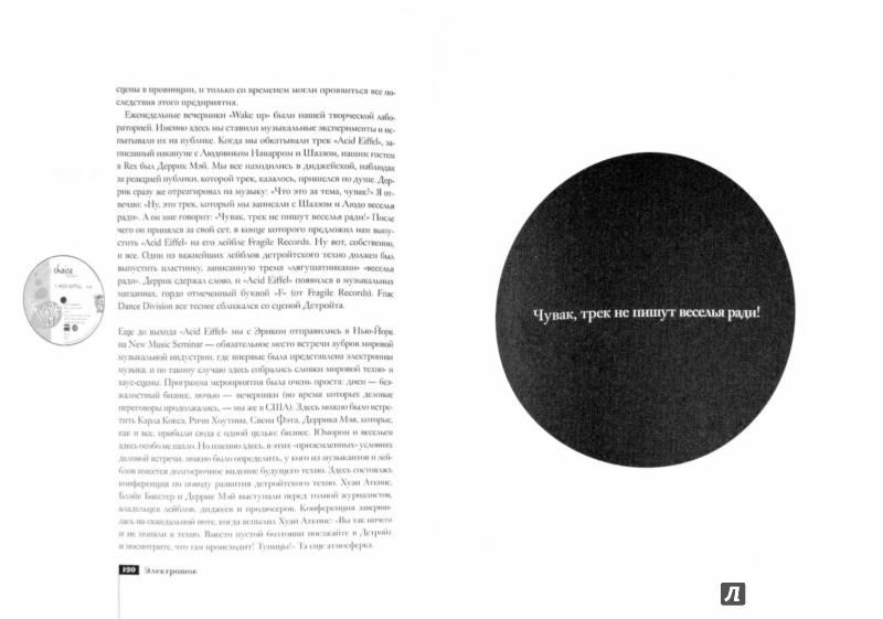 Иллюстрация 1 из 20 для Электрошок. Полное издание 1987-2013 - Гарнье, Брен-Ламбер | Лабиринт - книги. Источник: Лабиринт
