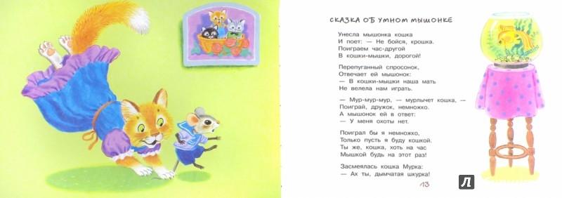 Иллюстрация 1 из 31 для Сказки в стихах - Самуил Маршак | Лабиринт - книги. Источник: Лабиринт