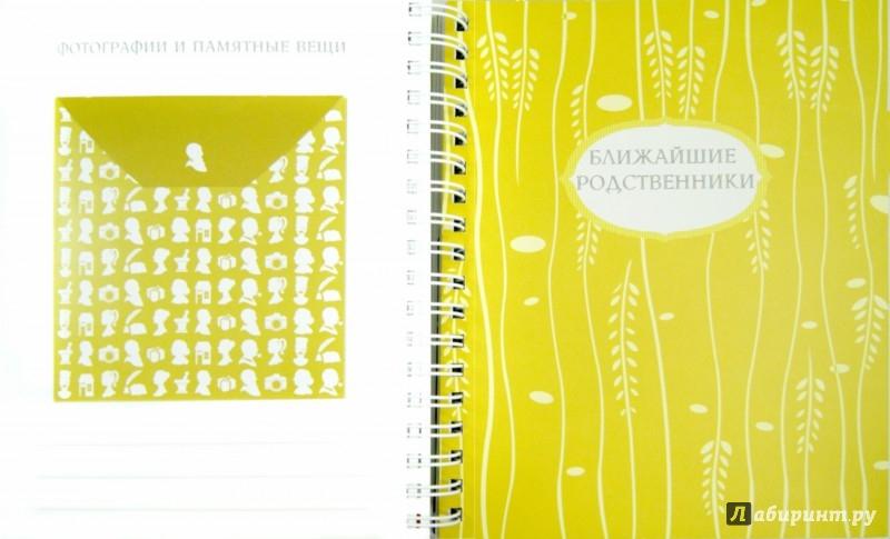 Иллюстрация 1 из 28 для Наша семейная книга | Лабиринт - сувениры. Источник: Лабиринт