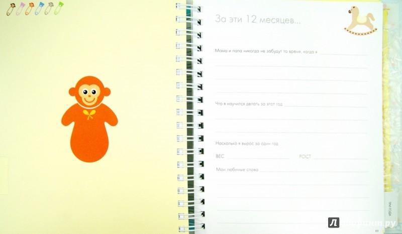 Иллюстрация 1 из 14 для Наш малыш | Лабиринт - сувениры. Источник: Лабиринт