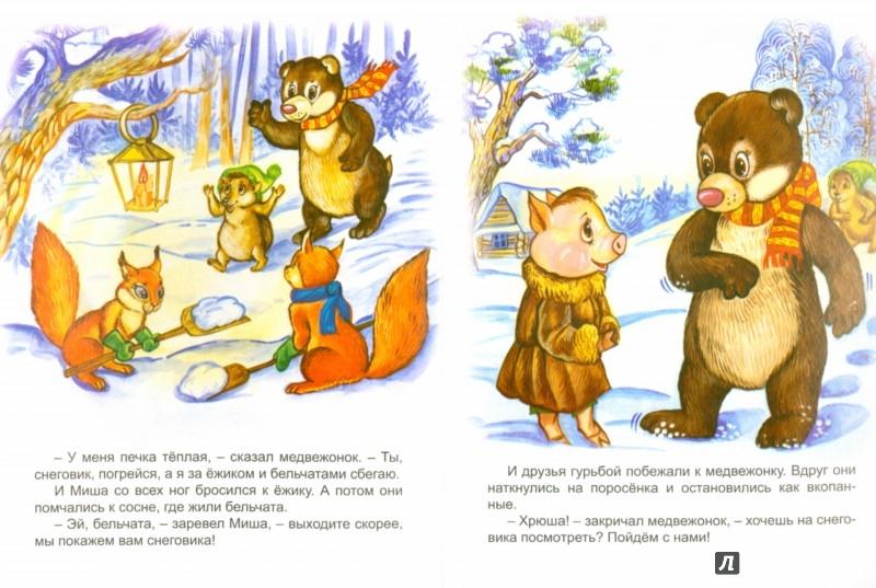 Иллюстрация 1 из 8 для Медвежонок и снеговик - Н. Притулина   Лабиринт - книги. Источник: Лабиринт