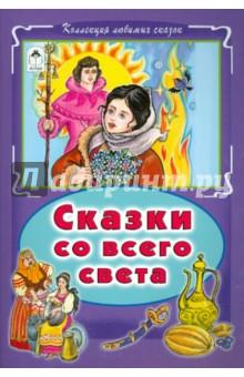 Сказки со всего светаСказки народов мира<br>Сборник сказок разных стран.<br>Для чтения взрослыми детям.<br>